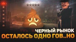 Чёрный Рынок - Жду WT. E-100 • #почтиФинал