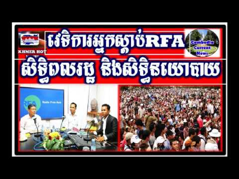 RFA Listening Event News Of People Political Right In Cambodia  | Cambodia Current News