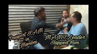 Passport Scam in Mumbai | MNS leader exposed him and slapped | The Raj Thackeray