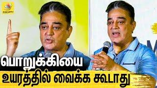 Vijay Style - ல் வெளுத்து வாங்கிய கமல்   Kamal Speech On Politics, Vijay Bigil, Dmk , Bigg Boss 3