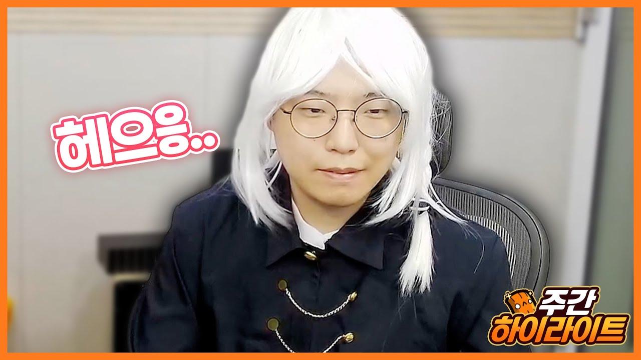박준석의 코스프레 초심찾기 ㅋㅋㅋㅋ 6월 4주차 핫클립