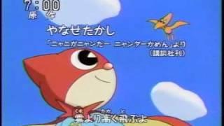 ニャニがニャンダー ニャンダーかめん OP「夢のマント」(新番組紹介付)