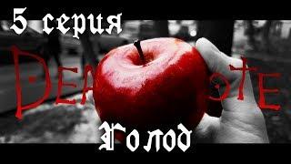 ТЕТРАДЬ СМЕРТИ [Death Note]: Серия 5 - Голод