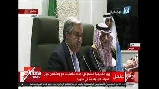 الآن| مؤتمر صحفي لوزير الخارجية السعودي والأمين العام للأمم المتحدة