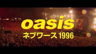 『オアシス:ネブワース1996』予告