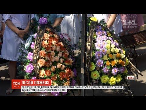 Загиблу під час пожежі в Центрі психіатричного здоров'я медсестру поховали в Одесі
