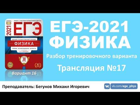 🔴 ЕГЭ-2021 по физике. Разбор варианта. Трансляция #17 (вариант 16, Демидова М.Ю., ФИПИ, 2021)