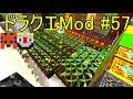 【Minecraft】ドラゴンクエスト サバンナの戦士たち #57【DQM4実況】