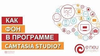 как убрать фон видео в Camtasia Studio?
