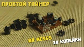 Простой таймер, на микросхеме NE555 за 0.5$
