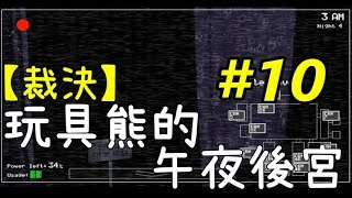 【恐怖GAME】玩具熊的五夜後宮 #10-感化教育!【裁決】