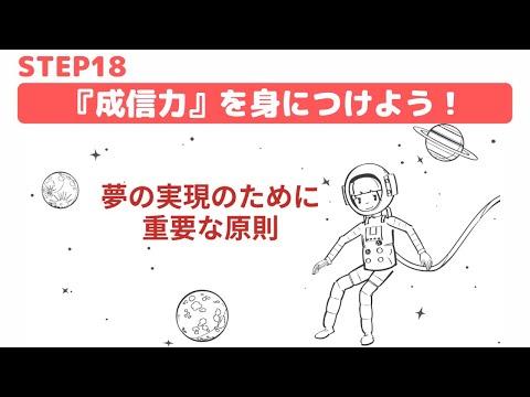 【 ドリームマネージャー 】STEP18・『成信力』を身につけよう!