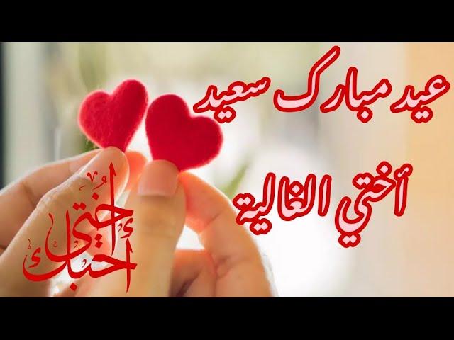 أروع تهنئة للأخت بعيد الفطر المبارك عيد مبارك سعيد أختي حبيبتي عيد الفطر 2020 مبارك سعيد Youtube