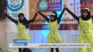 تغطيات تعز | جمعية الإصلاح الاجتماعي الخيرية تحيى فعاليات يوم اليتيم العربي