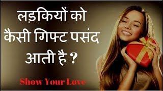Girlfriend Ko Gift Me Kya Dena Chahiye - Love Guru Tips