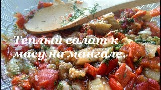 Теплый салат к мясу на мангале