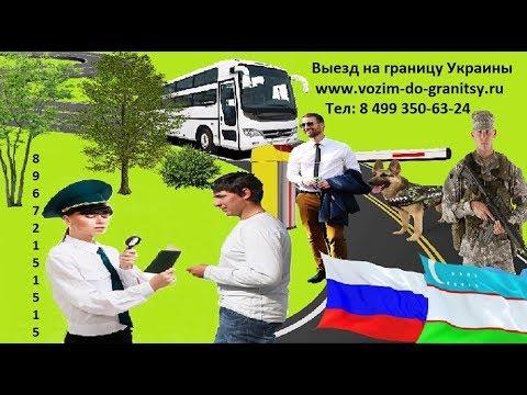 Заезд выезд граница Казахстана за миграционной картой туда и обратно.