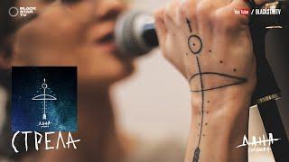 Дана Соколова - Стрела (OST реалити-шоу Пацанки 2)