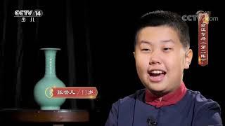 《智力快车》 20200407 赢在博物馆|CCTV少儿