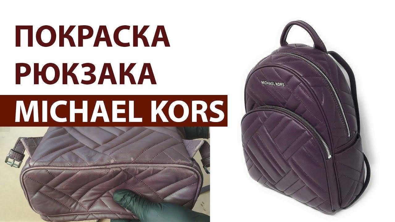 Покраска и восстановление кожаного рюкзака MICHAEL KORS - Dr.Leather