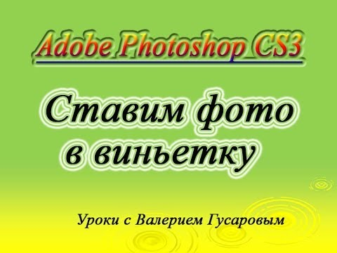 Фотошоп - Ставим фото в виньетку