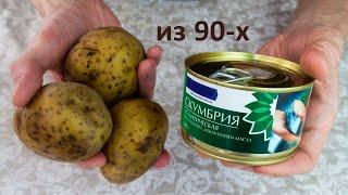 Если в доме есть только консервы и картошка тогда готовь это блюдо родом из голодных 90 х