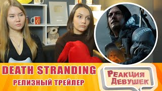 Реакция девушек - Death Stranding | Релизный трейлер | PS4