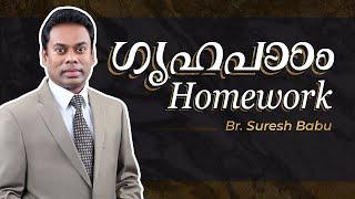 Homework - Bro Suresh Babu