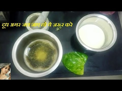 जले हुए दूध का टेस्ट कैसे दूर करे How to remove burnt smell from Milk, Kheer, Rabdi: Homemade remedy