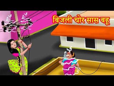 बिजली चोर सास बहू Hindi Kahaniya | Hindi Stories | Saas Bahu Kahaniya | Hindi Comedy Stories