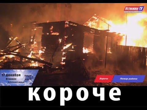 «Короче» – новости города Устюжны и Устюженского района №47 (147) от 10.12.2019