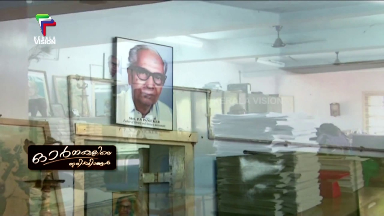 ayyappa panicker kavitha vayana by b manoharan Bahulayan