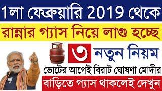 মহা সুখবর | বাড়িতে গ্যাস থাকলেই দেখুন | Big News About Gas | Big News Today