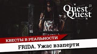 Страшный квест в реальности FRIDA QuestQuest СПб