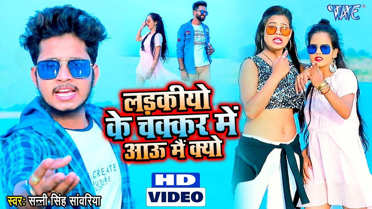 भोजपुरी का सबसे महंगा गाना - Ladakiyo Ke Chakkar Me Aau Mai Kyo - #Piyush Premi, Shilpi Raj - Song