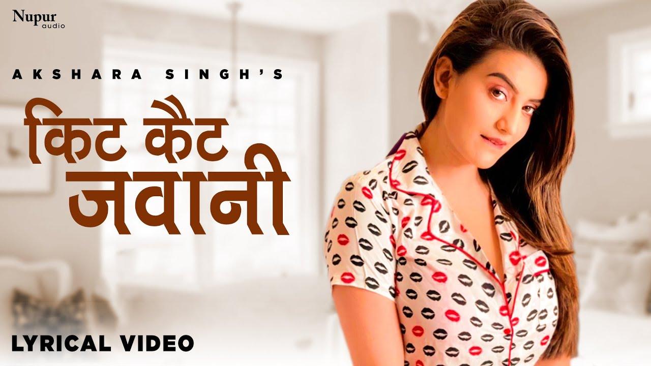 #AksharaSingh - KITKAT JAWANI (Lyrics Song) | किटकैट जवानी | Superhit Bhojpuri Song 2021 #Video