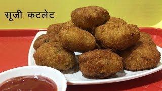 झटपट बनाये टेस्टी सूजी आलू के कटलेट /Cutlet /Aloo Snacks Recipe /Rava Cutlet /Evening Snacks Indian
