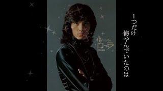秀樹さん追悼の第2弾です。もとはファンへのメッセージソング ですが、...