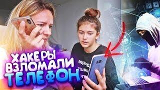 ХАКЕРЫ Взломали ТЕЛЕФОН 14+🤬ВИРУС НА МАМИНОМ ТЕЛЕФОНЕ😱пранк над Мамой Лиза Найс🤣prank Liza Nice