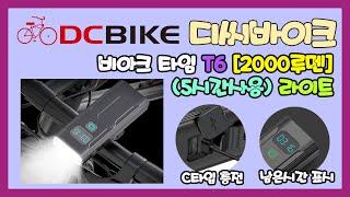 [디씨바이크] 비아크타임 자전거라이트 C타입 5시간사용