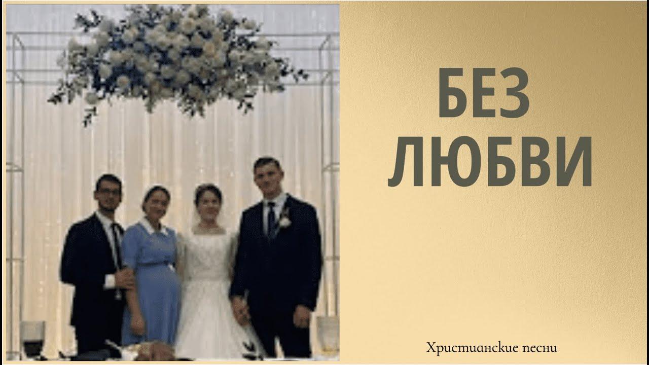 БЕЗ ЛЮБВИ Тима Бальжик | песня на свадьбу