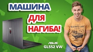 Ноутбук для нагиба в DOTA2 и CS GO  Обзор игрового ноутбука ASUS ROG GL552VW