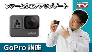 GoPro ファームウェアアップデート カメラ編 thumbnail