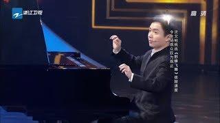 天才钢琴家迷失!和郎朗、李云迪媲美的钢琴少年演奏贝多芬名曲震惊全场!无奈走错路不得志!《中国梦想秀7》第3期 花絮 [浙江卫视官方HD]