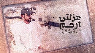 عبدالله ال مخلص - عزلتي أرحم (حصرياً) | 2019