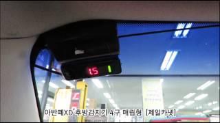 [광주 후방경보기] 아반떼XD, 4센서, 매립형, 후방…