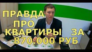 🔴 Анапа 🔴ПРАВДА про КВАРТИРЫ за 870.000 рублей.В чем подвох ? ПРАВДА или ВЫМЫСЕЛ.реально ли КУПИТЬ