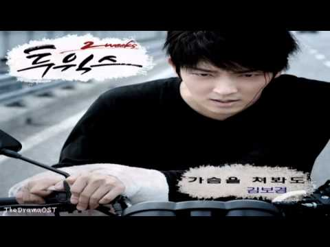 Kim Bo Kyung - Heart Hit (가슴을 쳐봐도) Two Weeks OST Part.4