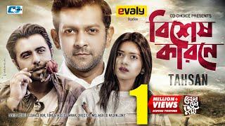 Bishesh Karone Tahsan Mp3 Song Download