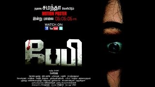 BABY Tamil Movie Official MOTION POSTER